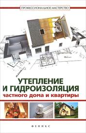 Утепление и гидроизоляция частного дома и квартиры, В. С. Котельников