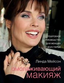 Омолаживающий макияж. Подробное руководство для женщин от 40 и старше, Линда Мейсон