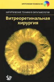 Витреоретинальная хирургия (+ DVD-ROM),