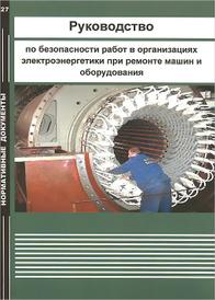 Руководство по безопасности работ в организациях электроэнергетики при ремонте машин и оборудования,