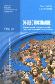 Обществознание для профессий и специальностей социально-экономического профиля. Учебник, А. А. Горелов, Т. А. Горелова