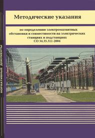 Методические указания по определению электромагнитных обстановки и совместимости на электрических станциях и подстанциях,