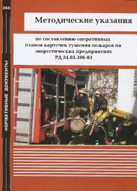 Методические указания по составлению оперативных  планов карточек тушения пожаров на энергетических предприятиях. РД 34.03.306-93,