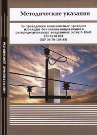Методические указания по проведению комплексных проверок изоляции без снятия напряжения в распределительных воздушных сетях 6-10кВ СО 34.20.804,