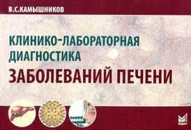 Клинико-лабораторная диагностика заболеваний печени, В. С. Камышников