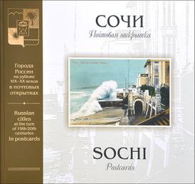 Сочи. Почтовая открытка / Sochi: Postcards, С. А. Артюхов