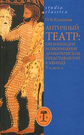 Античный театр. Организация и оформление драматических представлений в Афинах V в. до н. э., О. В. Кулишова