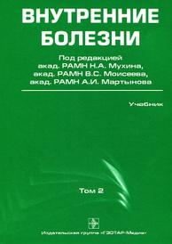 Внутренние болезни. Учебник. В 2 томах. Том 2 (+ CD-ROM),