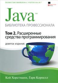 Java. Библиотека профессионала. Том 2. Расширенные средства программирования, Кей С. Хорстманн, Гари Корнелл