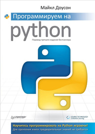 Программируем на Python, Майкл Доусон