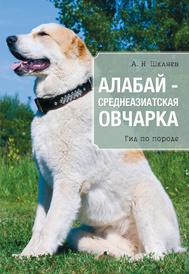 Алабай - среднеазиатская овчарка, Шкляев Андрей Николаевич