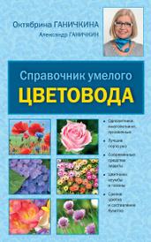 Справочник умелого цветовода, Ганичкина О.А., Ганичкин А.В.