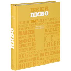 Пиво, Александр Петроченков