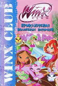 Winx Club. Приключения волшебных питомцев, Иджинио Страффи