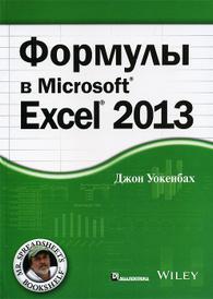 Формулы в Excel 2013, Джон Уокенбах