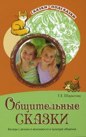 Общительные сказки. Беседы с детьми о вежливости и культуре общения, Т. А. Шорыгина