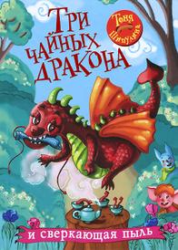 Три чайных дракона и сверкающая пыль, Тоня Шипулина
