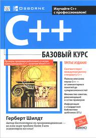 C++. Базовый курс, Герберт Шилдт