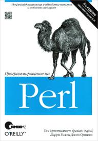Программирование на Perl, Том Кристиансен, Ларри Уолл, Брайан д Фой, Джон Орвант