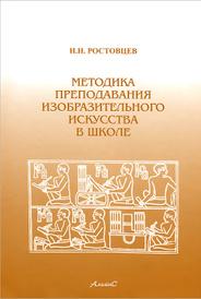 Методика преподавания изобразительного искусства в школе, Н. Н. Ростовцев