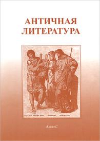 Античная литература. Учебник,