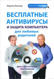 Бесплатные антивирусы и защита компьютера для любимых родителей (+ DVD-ROM), Марина Виннер