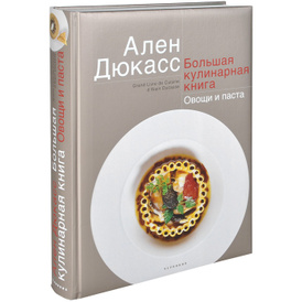 Большая кулинарная книга. Овощи и паста, Ален Дюкасс