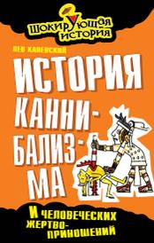 История каннибализма и человеческих жертвоприношений, Лев Каневский