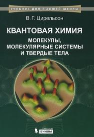 Квантовая химия. Молекулы, молекулярные системы и твердые тела. Учебное пособие, Владимир Цирельсон