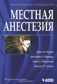 Местная анестезия. Практическое руководство, Майкл Ф.Малрой, Кристофер М. Бернардс, Сюзан Б. Макдональд, Фрэнсис В. Салинас