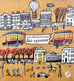 Два трамвая, Осип Мандельштам