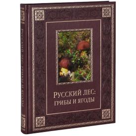 Русский лес. Грибы и ягоды (подарочное издание),