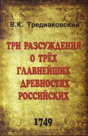 Три разсуждения о трех главнейших древностях российских, В. К. Тредиаковский