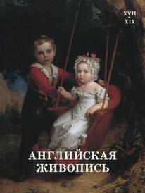 Английская живопись XVII-XIX веков, Вера Калмыкова