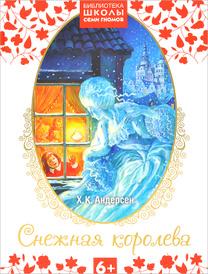 Снежная королева, Х. К. Андерсен