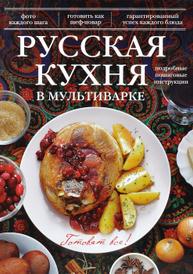 Русская кухня в мультиварке,