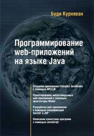 Программирование WEB-приложений на языке Java, Буди Курняван