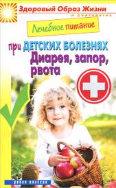 Лечебное питание при детских болезнях. Диарея, запор, рвота,