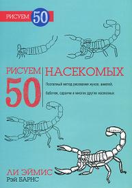 Рисуем 50 насекомых, Ли Эймис, Рэй Барнс