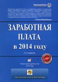 Зарплата в 2014 году, Елена Воробьева