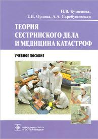 Теория сестринского дела и медицина катастроф, Н. В. Кузнецова, Т. Н. Орлова, А. А. Скребушевская