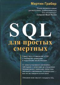 SQL для простых смертных, Мартин Грабер