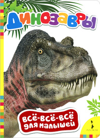 Динозавры,