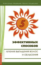 5 эффективных способов лечения выпадения волос и облысения, Александр Медведев, Ирина Медведева