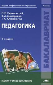 Педагогика. Учебник, П. И. Пидкасистый, В. А. Мижериков, Т. А. Юзефавичус