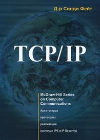 TCP / IP. Архитектура. Протоколы. Реализация, С. Фейт