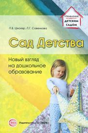 Сад Детства. Новый взгляд на дошкольное образование, Л. В. Школяр, Л. Г. Савенкова
