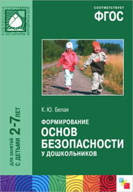 Формирование основ безопасности у дошкольников. Для занятий с детьми 2-7 лет, К. Ю. Белая