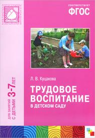 Трудовое воспитание в детском саду. Для занятий с детьми 3-7 лет, Л. В. Куцакова