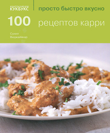 100 рецептов карри, Санила Вижаякара
